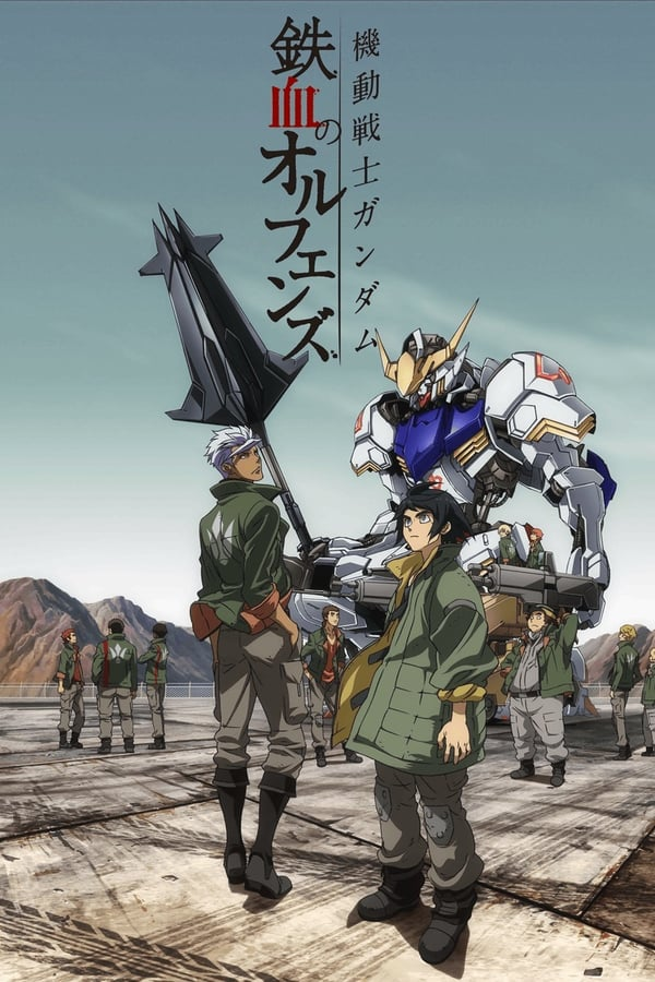Mobile Suit Gundam: Iron-Blooded Orphans Saison 1