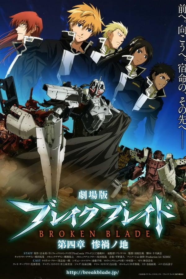 Broken Blade 4 (2010)