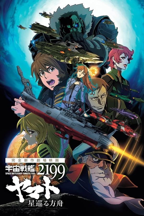 Uchuu Senkan Yamato 2199 : Hoshimeguru Hakobune (2014)