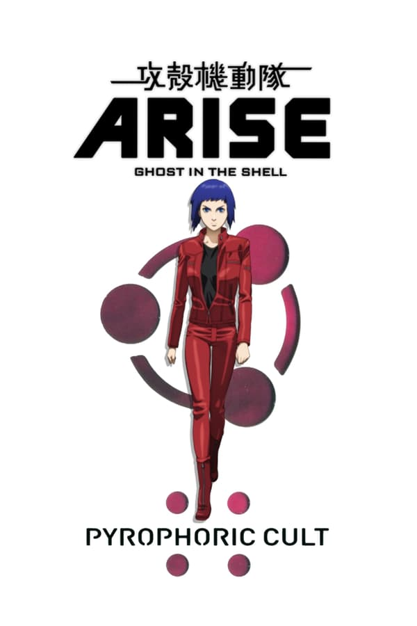 Ghost in the Shell Arise – Border 5 : Pyrophoric Cult (2015)