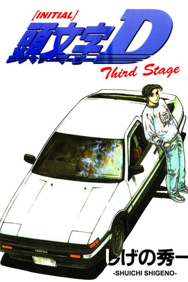 Initial D Third Stage : The Movie (2001)