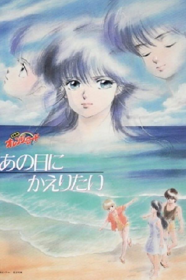 Kimagure Orange☆Road: Ano Hi ni Kaeritai (1988)