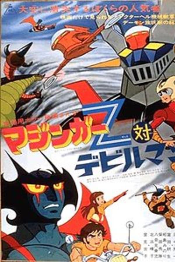 Mazinger Z vs. Devilman (1973)
