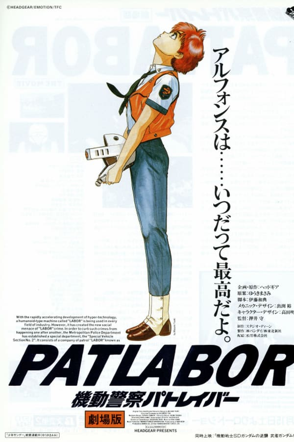 Patlabor: The Movie (1989)