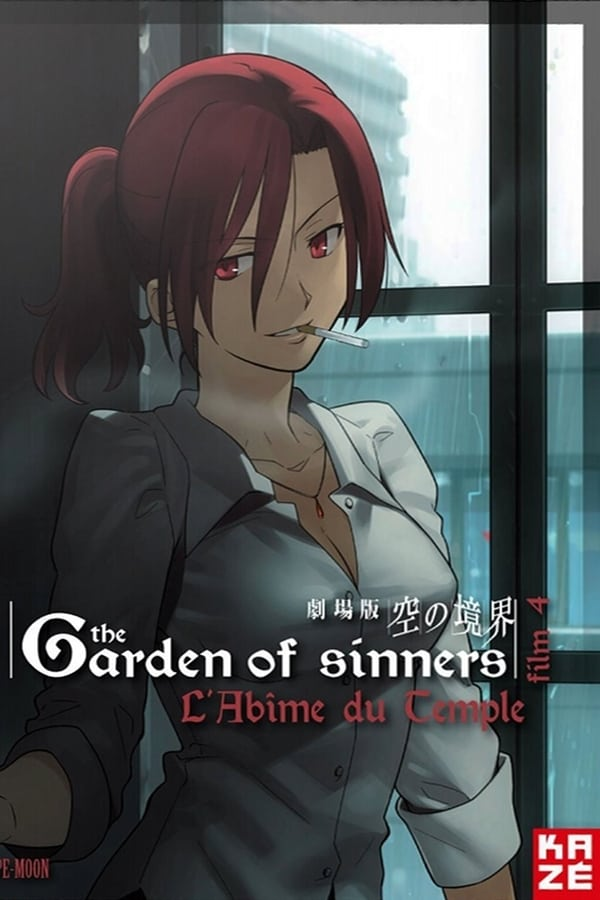 The Garden of sinners Chapter 4: The Hollow Shrine (2008)