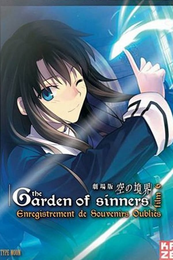 The Garden of sinners Chapter 6: Oblivion Recording (2008)