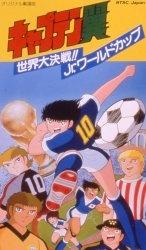 Captain Tsubasa: Sekai Daikessen!! Jr. World Cup