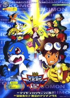 Digimon Adventure 02: Digimon Hurricane Jouriku!! / Chouzetsu Shinka!! Ougon no Digimental