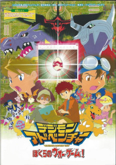 Digimon Adventure: Bokura no War Game!
