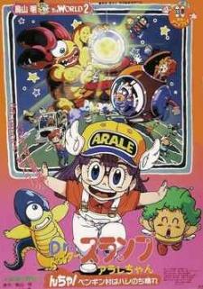 Dr. Slump Movie 6: Arale-chan Ncha! Pengin Mura wa Hare nochi Hare