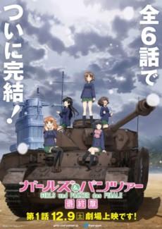 Girls und Panzer Saishuushou