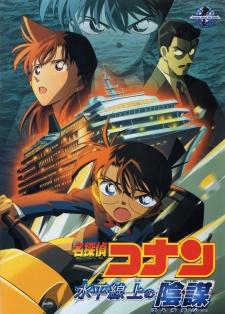 Meitantei Conan Movie 09: Suihei Senjou no Sutoratejii