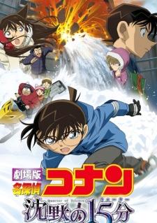 Meitantei Conan Movie 15: Chinmoku no Quarter