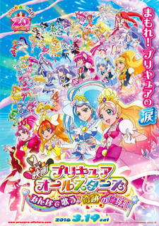 Precure All Stars Minna de Utau♪ Kiseki no Mahou!