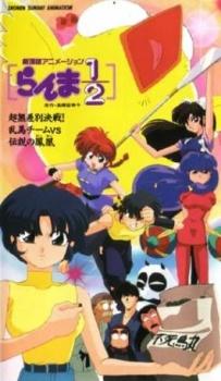 Ranma ½: Chou Musabetsu Kessen! Ranma Team VS Densetsu no Houou