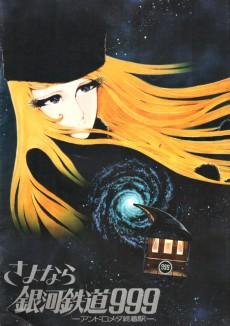 Sayonara Ginga Tetsudou 999: Andromeda Shuuchakueki