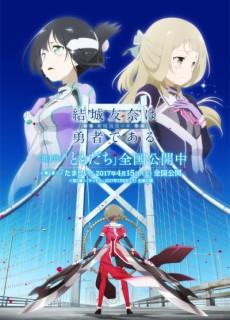 Yuuki Yuuna wa Yuusha de Aru: Washio Sumi no Shou Movie 2 – Tamashii