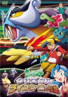 Pokémon: The Legend of Thunder! (2001)