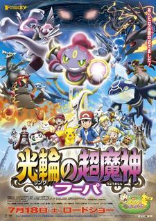 Pokemon Film 18 – Hoopa et le Choc des légendes (2015)