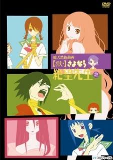 Goku Sayonara Zetsubou Sensei OVA