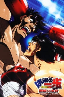 Fighting Spirit: Mashiba vs. Kimura (2003)