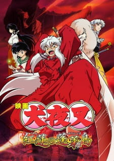 InuYasha the Film 4: Fire on the Mystic Island (2004)