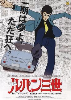 Lupin III Saison 1