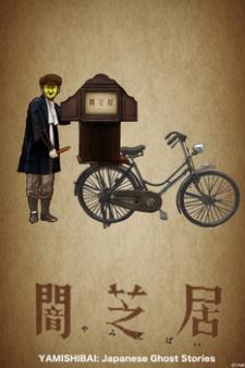 Yami Shibai Saison 5