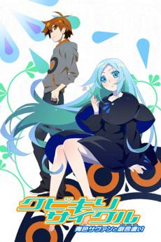 Kubikiri Cycle: The Blue Savant and the Nonsense User OVA