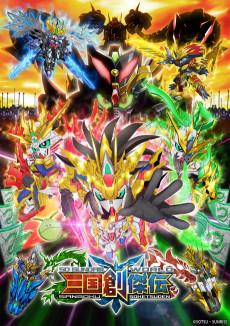 SD Gundam World : Sangoku Souketsuden