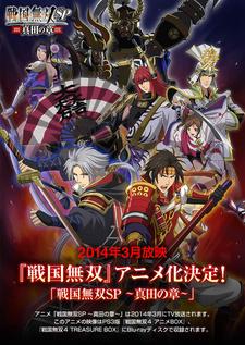 Sengoku Musou Special: Sanada's Chapter (2014)