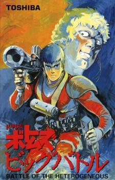Armored Trooper Votoms: The Big Battle (1986) Episode