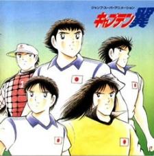 Captain Tsubasa: Saikyou no Teki! Holland Youth OVA (1996)