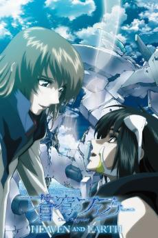 Soukyuu no Fafner: Dead Aggressor – Heaven and Earth (2010)
