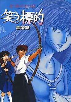 Laughing Target OVA (1987)