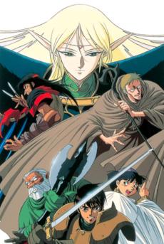 Record Of Lodoss War OVA