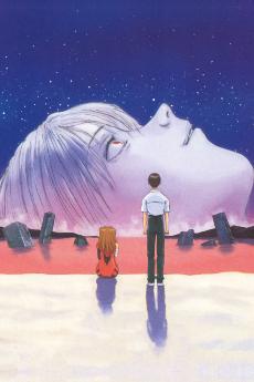 Neon Genesis Evangelion: The End of Evangelion (1997) VF