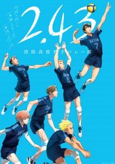 2.43 Seiin High School Boys Volleyball Team