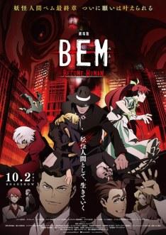 Gekijouban Bem : Become Human (2020)
