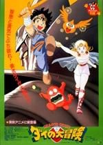 Dragon Quest: Great Adventure of Dai (1991)