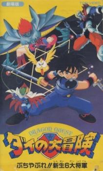 Dragon Quest Great Adventure of Dai! Destroy!! The Reborn 6 Commanders (1992)