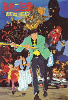 Lupin the 3rd: The Fuma Conspiracy (1987) VF