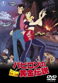 Lupin III: The Legend of the Gold of Babylon (1985) VF