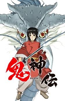 Legend of the Millennium Dragon (2011)