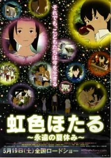 Nijiiro Hotaru: Eien no Natsuyasumi (2012)