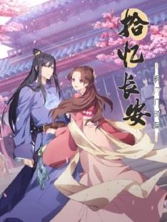 Shi Yi Chang'An – Ming Yue Ji Shi You