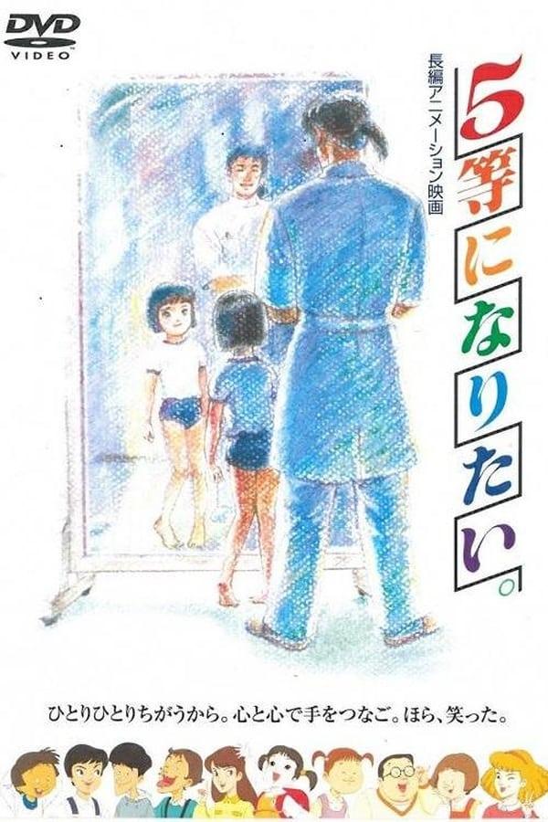 5-tou ni naritai (1995)