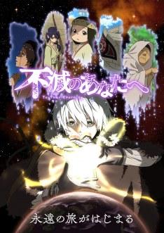 Fumetsu no Anata e VF Episode 10