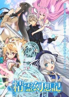Seirei Gensouki : Spirit Chronicles Episode 5