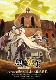 Mushoku Tensei: Jobless Reincarnation Saison 2